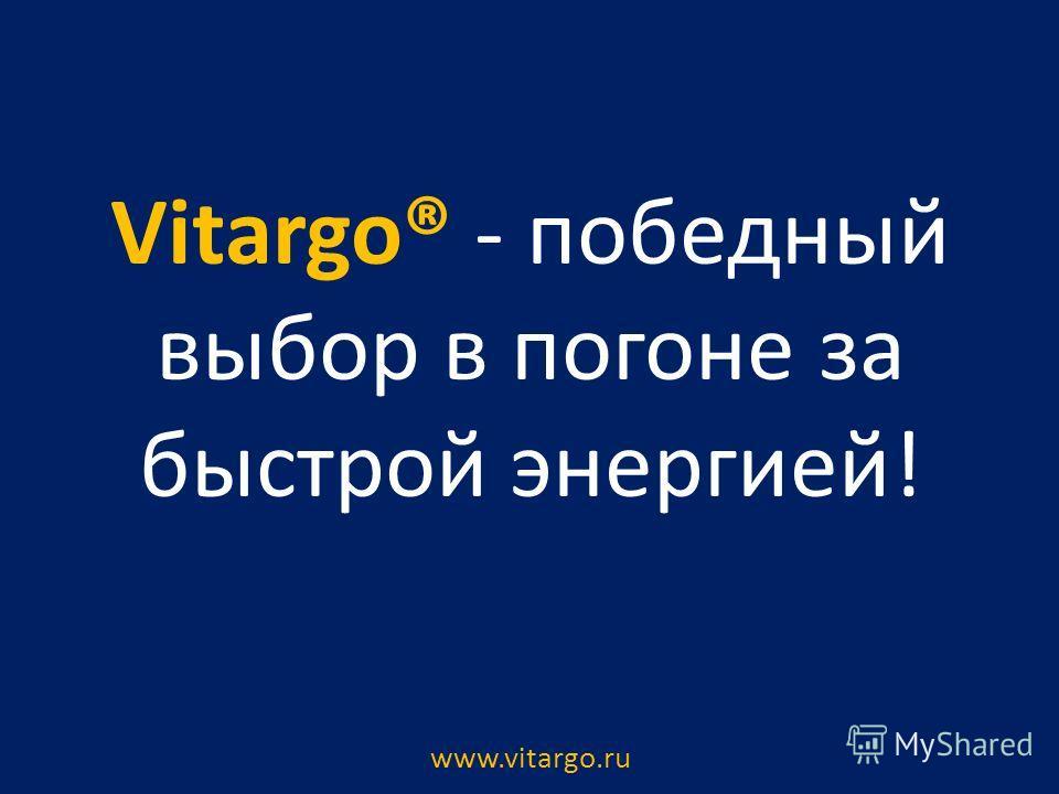 Vitargo® - победный выбор в погоне за быстрой энергией! www.vitargo.ru