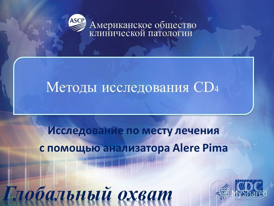 Методы исследования CD 4 Исследование по месту лечения с помощью анализатора Alere Pima 1