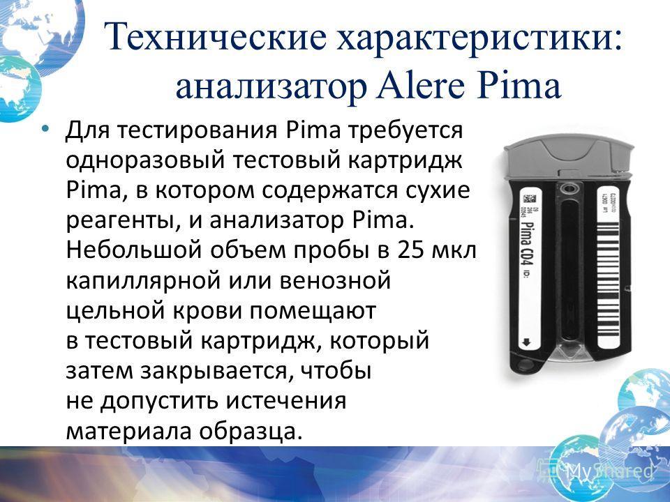 Технические характеристики: анализатор Alere Pima Для тестирования Pima требуется одноразовый тестовый картридж Pima, в котором содержатся сухие реагенты, и анализатор Pima. Небольшой объем пробы в 25 мкл капиллярной или венозной цельной крови помеща