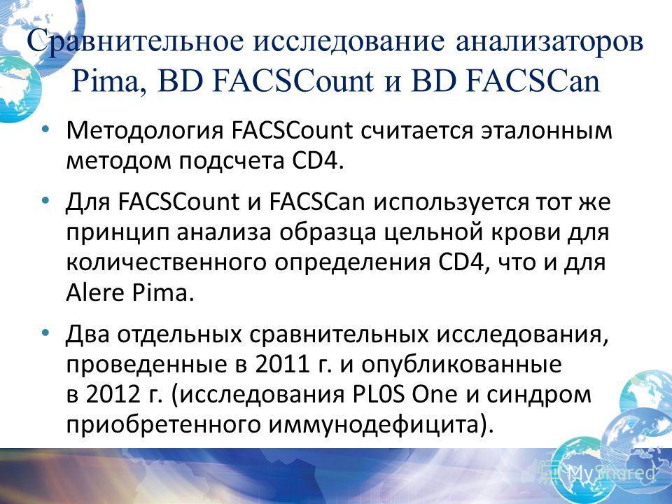 Сравнительное исследование анализаторов Pima, BD FACSCount и BD FACSCan Методология FACSCount считается эталонным методом подсчета CD4. Для FACSCount и FACSCan используется тот же принцип анализа образца цельной крови для количественного определения