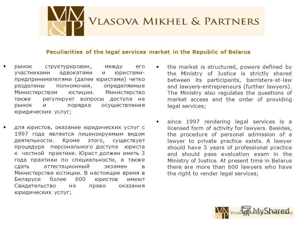 Peculiarities of the legal services market in the Republic of Belarus рынок структурирован, между его участниками адвокатами и юристами- предпринимателями (далее юристами) четко разделены полномочия, определяемые Министерством юстиции. Министерство т