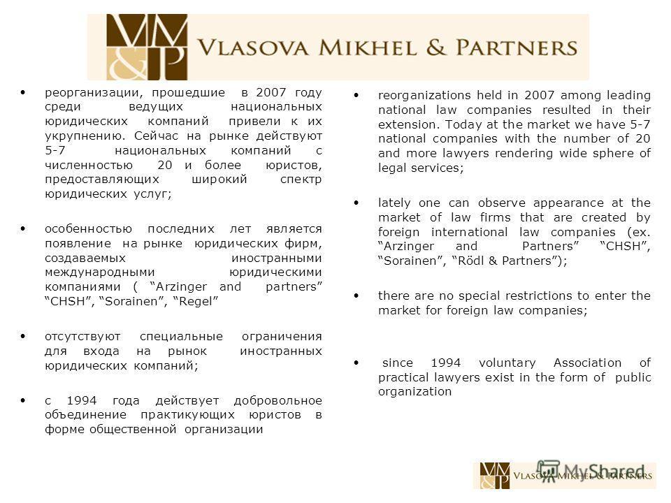 реорганизации, прошедшие в 2007 году среди ведущих национальных юридических компаний привели к их укрупнению. Сейчас на рынке действуют 5-7 национальных компаний с численностью 20 и более юристов, предоставляющих широкий спектр юридических услуг; осо