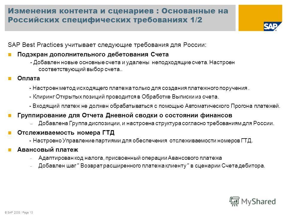 © SAP 2008 / Page 13 Изменения контента и сценариев : Основанные на Российских специфических требованиях 1/2 SAP Best Practices учитывает следующие требования для России: Подэкран дополнительного дебетования Счета - Добавлен новые основные счета и уд