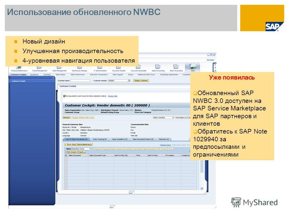 Использование обновленного NWBC Новый дизайн Улучшенная производительность 4-уровневая навигация пользователя Уже появилась Обновленный SAP NWBC 3.0 доступен на SAP Service Marketplace для SAP партнеров и клиентов Обратитесь к SAP Note 1029940 за пре