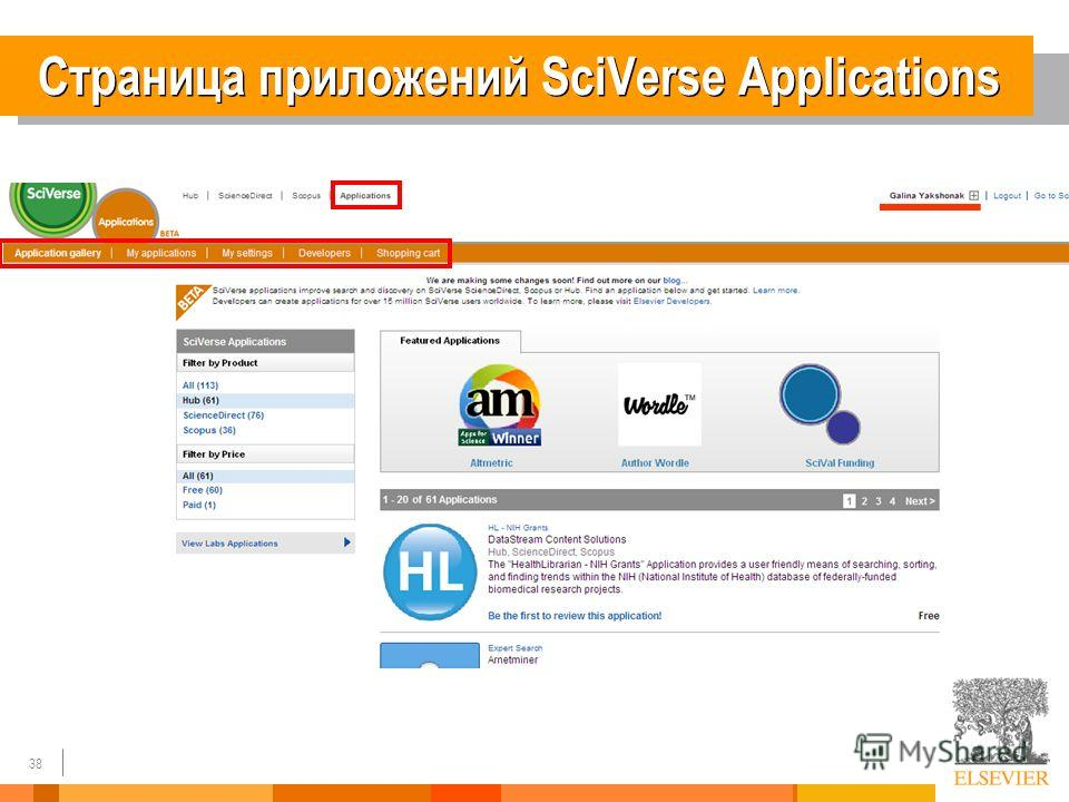 38 Страница приложений SciVerse Applications