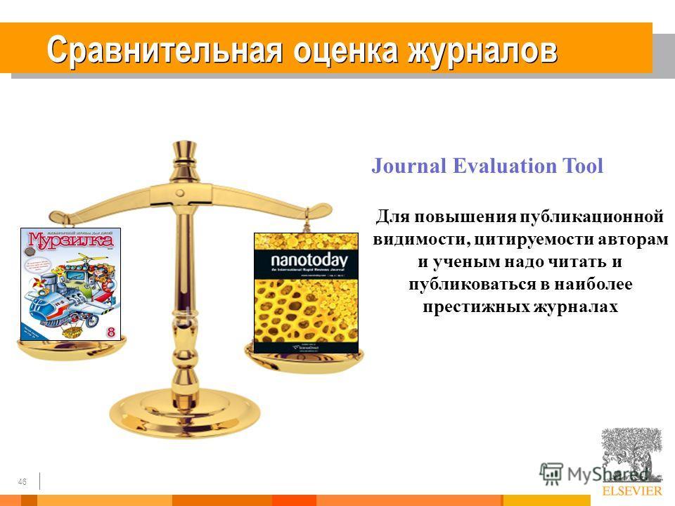 46 Сравнительная оценка журналов Journal Evaluation Tool Для повышения публикационной видимости, цитируемости авторам и ученым надо читать и публиковаться в наиболее престижных журналах