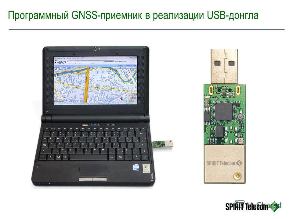Программный GNSS-приемник в реализации USB-донгла