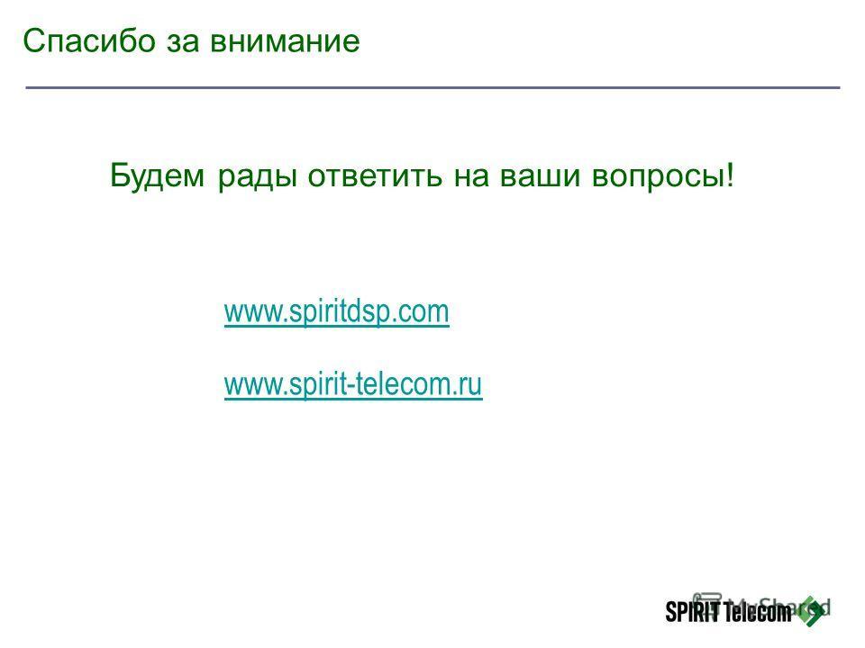Будем рады ответить на ваши вопросы! www.spiritdsp.com www.spirit-telecom.ru Спасибо за внимание