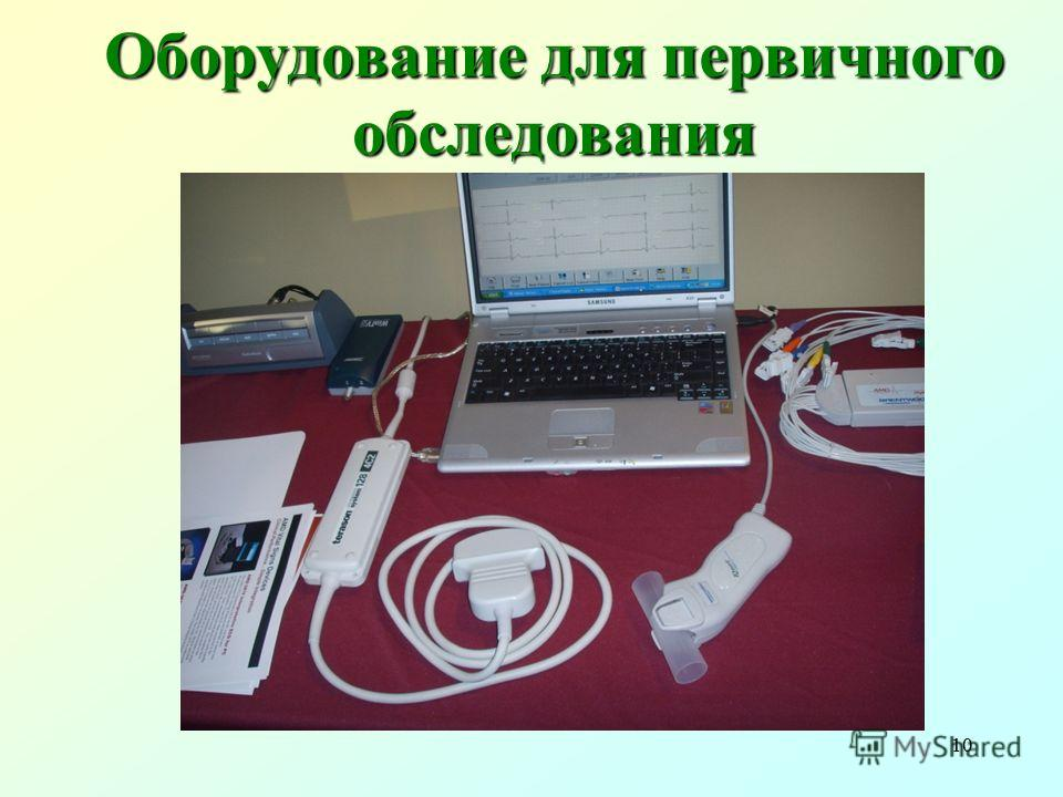 10 Оборудование для первичного обследования