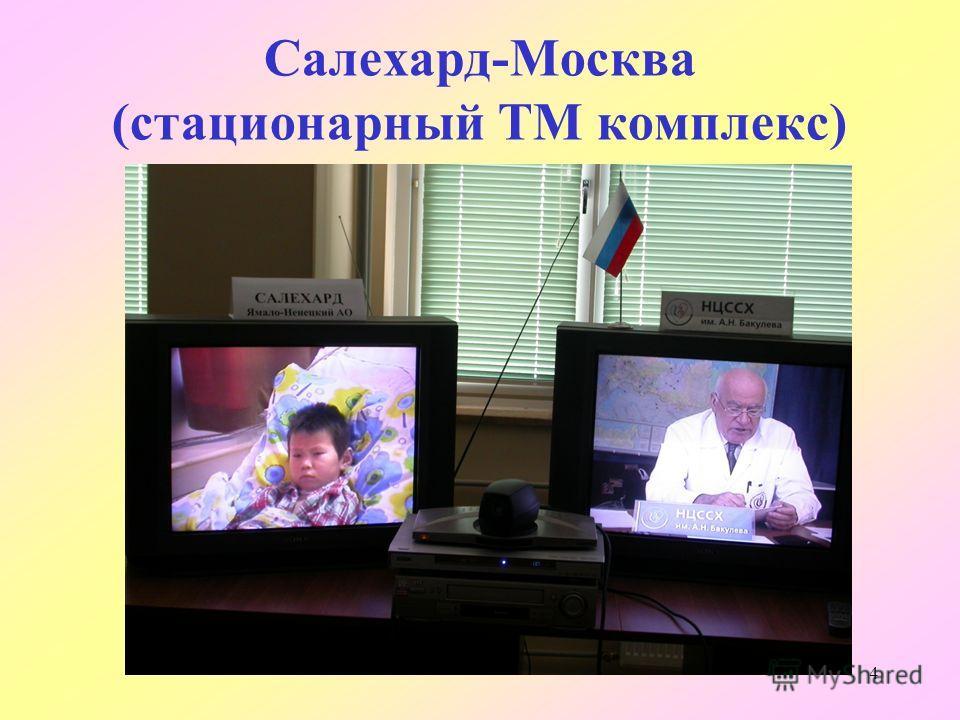 4 Салехард-Москва (стационарный ТМ комплекс)