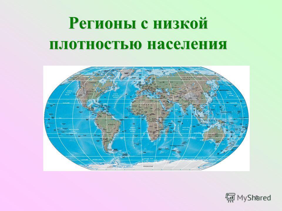 8 Регионы с низкой плотностью населения