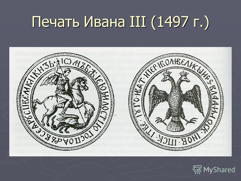 Печать Ивана III (1497 г.)