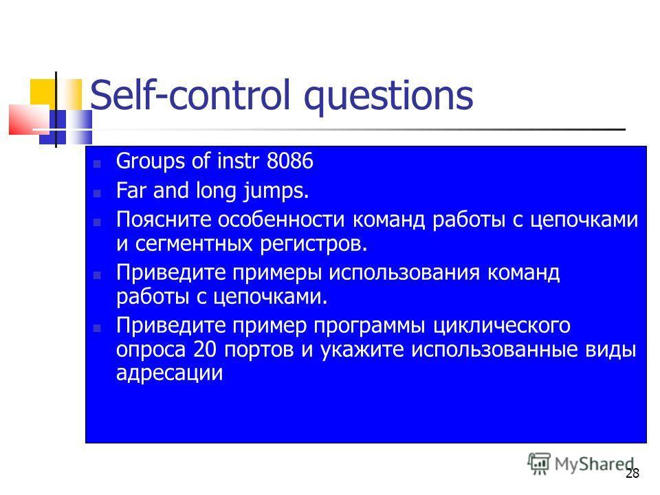 28 Self-control questions Groups of instr 8086 Far and long jumps. Поясните особенности команд работы с цепочками и сегментных регистров. Приведите примеры использования команд работы с цепочками. Приведите пример программы циклического опроса 20 пор