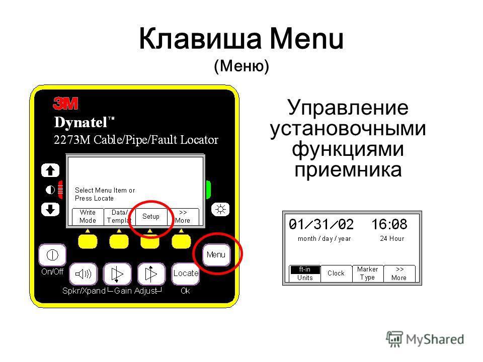 Клавиша Menu (Меню) Управление установочными функциями приемника
