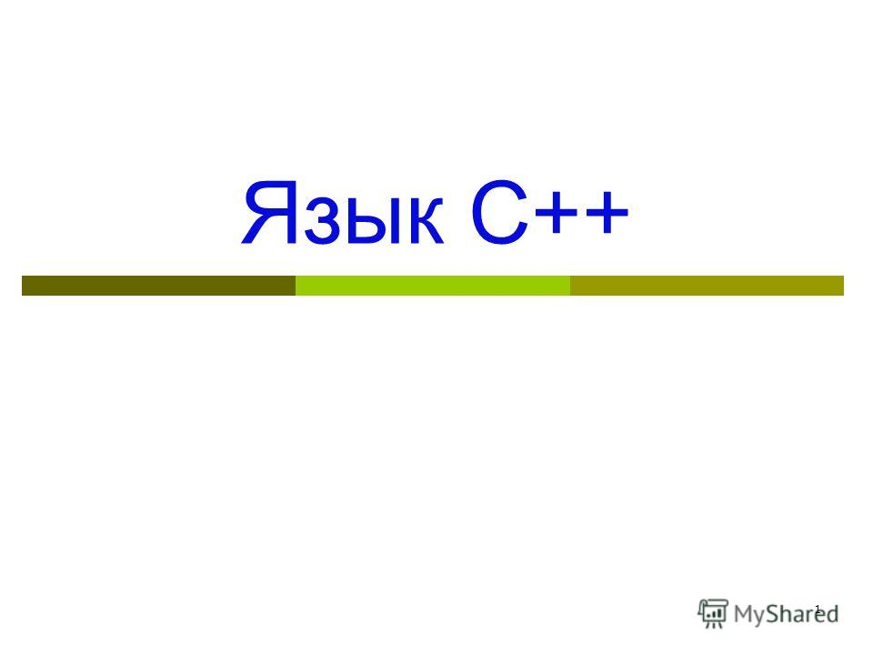 1 Язык С++