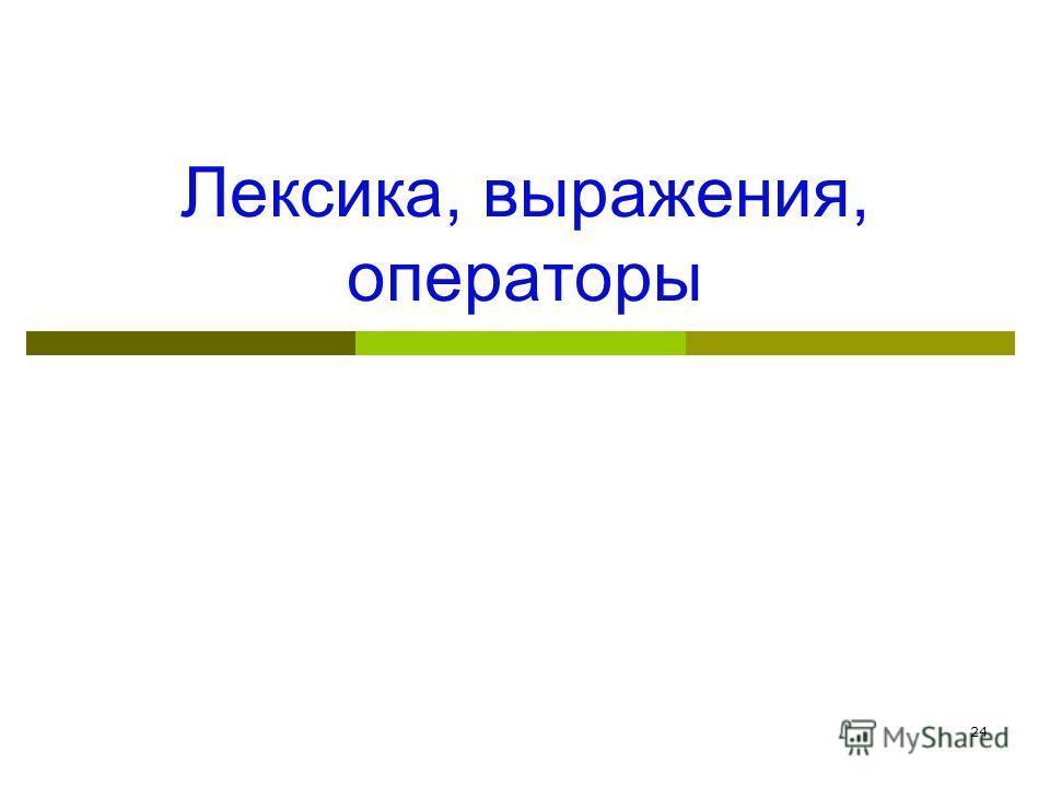 24 Лексика, выражения, операторы