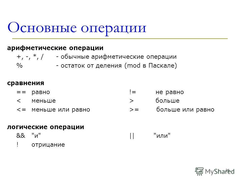 26 Основные операции арифметические операции +, -, *, /- обычные арифметические операции % - остаток от деления (mod в Паскале) сравнения ==равно!= не равно больше = больше или равно логические операции &&и ||или !отрицание