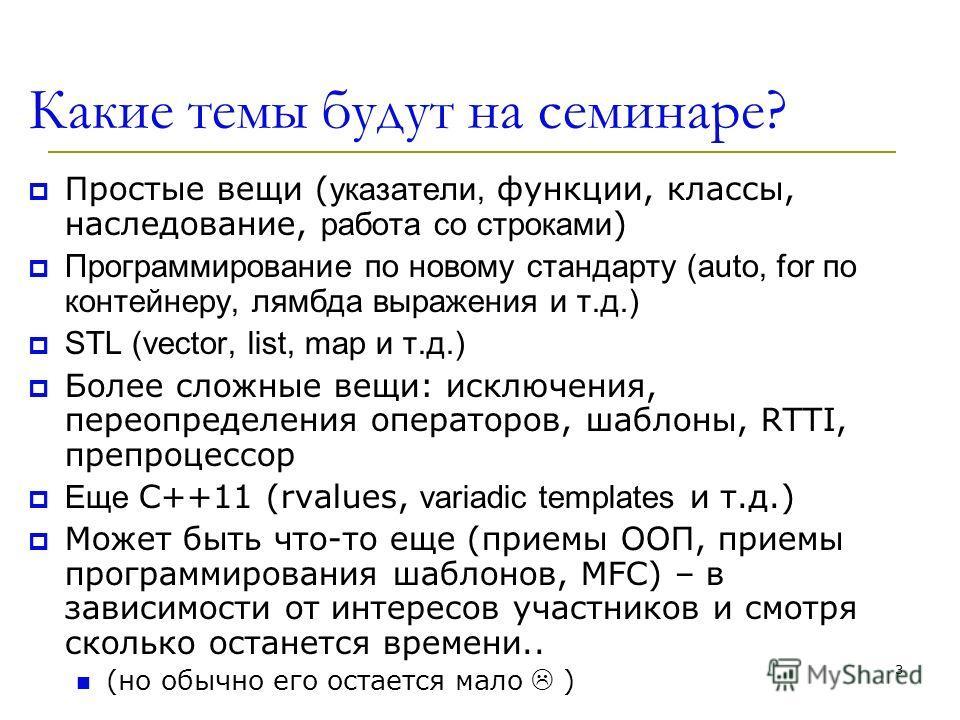 3 Какие темы будут на семинаре? Простые вещи ( указатели, функции, классы, наследование, работа со строками ) Программирование по новому стандарту (auto, for по контейнеру, лямбда выражения и т.д.) STL (vector, list, map и т.д.) Более сложные вещи: и