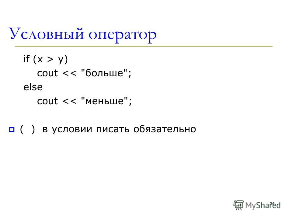 Условный оператор if (x > y) cout