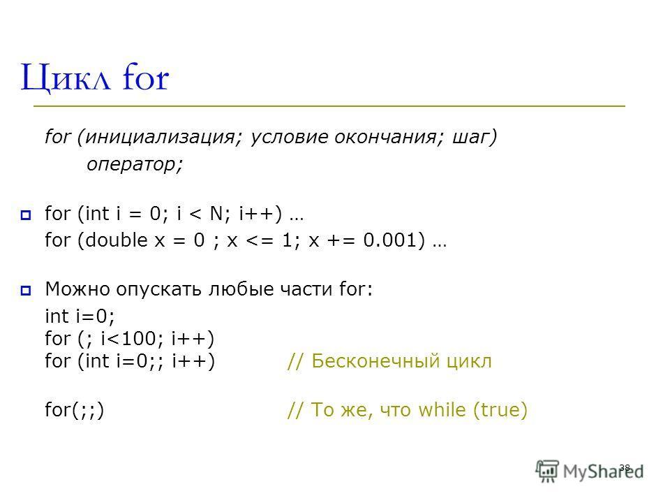 Цикл for for (инициализация; условие окончания; шаг) оператор; for (int i = 0; i < N; i++) … for (double x = 0 ; x