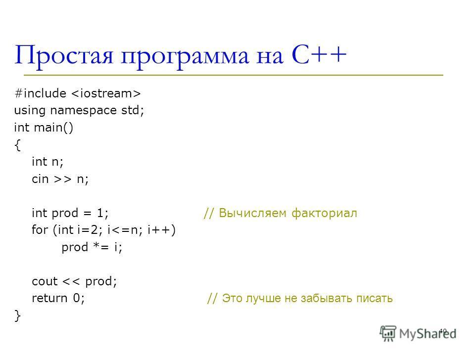 Простая программа на C++ #include using namespace std; int main() { int n; cin >> n; int prod = 1;// Вычисляем факториал for (int i=2; i