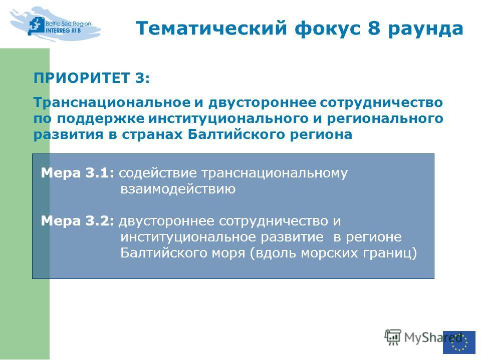 Мера 3.1: содействие транснациональному взаимодействию Мера 3.2: двустороннее сотрудничество и институциональное развитие в регионе Балтийского моря (вдоль морских границ) ПРИОРИТЕТ 3 : Транснациональное и двустороннее сотрудничество по поддержке инс