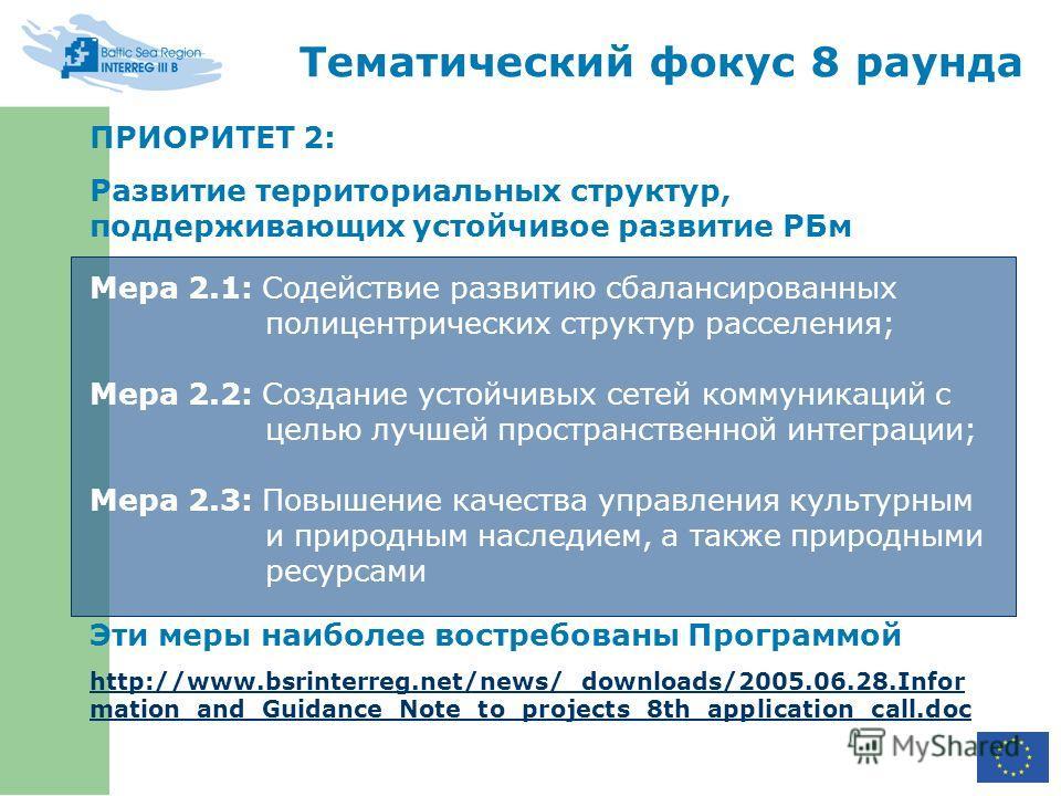 Мера 2.1: Содействие развитию сбалансированных полицентрических структур расселения; Мера 2.2: Создание устойчивых сетей коммуникаций с целью лучшей пространственной интеграции; Мера 2.3: Повышение качества управления культурным и природным наследием