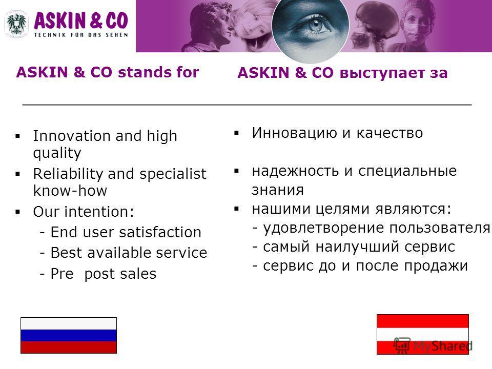 ASKIN & CO stands for Инновацию и качество надежность и специальные знания нашими целями являются: - удовлетворение пользователя - самый наилучший сервис - сервис до и после продажи Innovation and high quality Reliability and specialist know-how Our