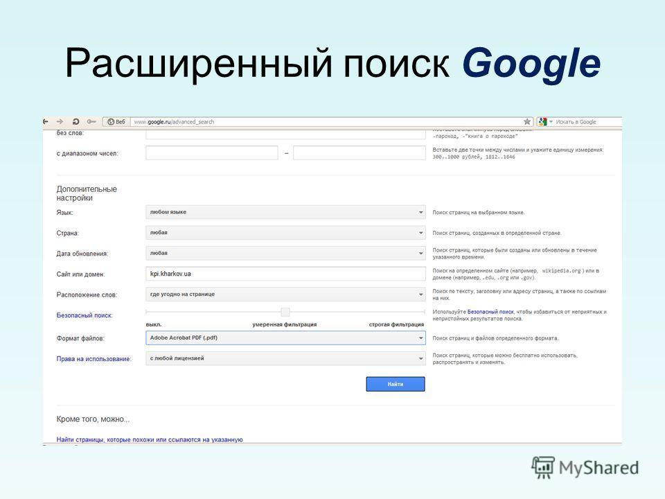 Расширенный поиск Google