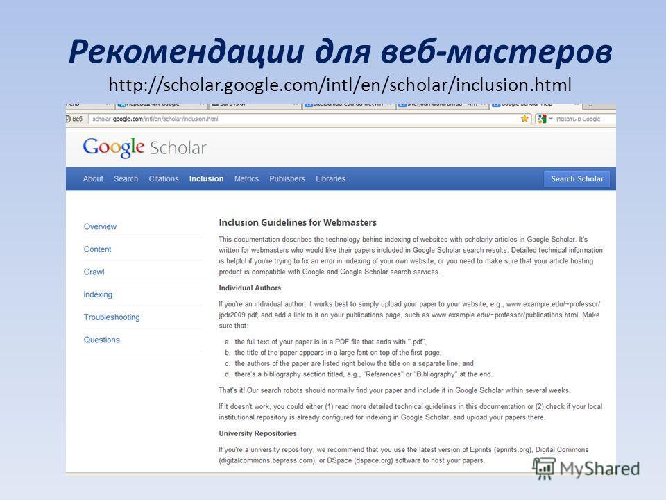 Рекомендации для веб-мастеров http://scholar.google.com/intl/en/scholar/inclusion.html