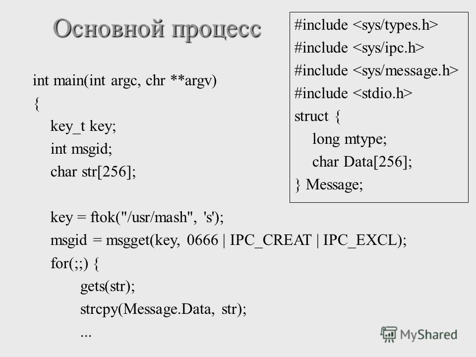 Основной процесс int main(int argc, chr **argv) { key_t key; int msgid; char str[256]; key = ftok(
