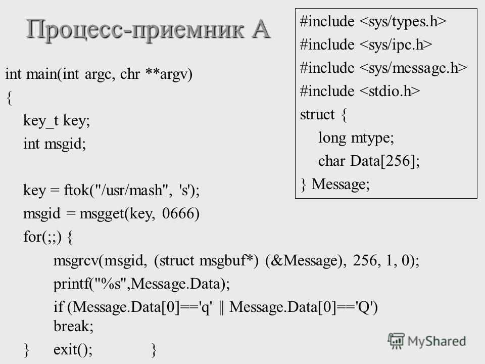 int main(int argc, chr **argv) { key_t key; int msgid; key = ftok(