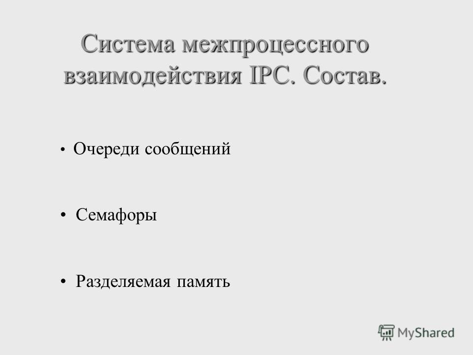 Система межпроцессного взаимодействия IPC. Состав. Очереди сообщений Семафоры Разделяемая память