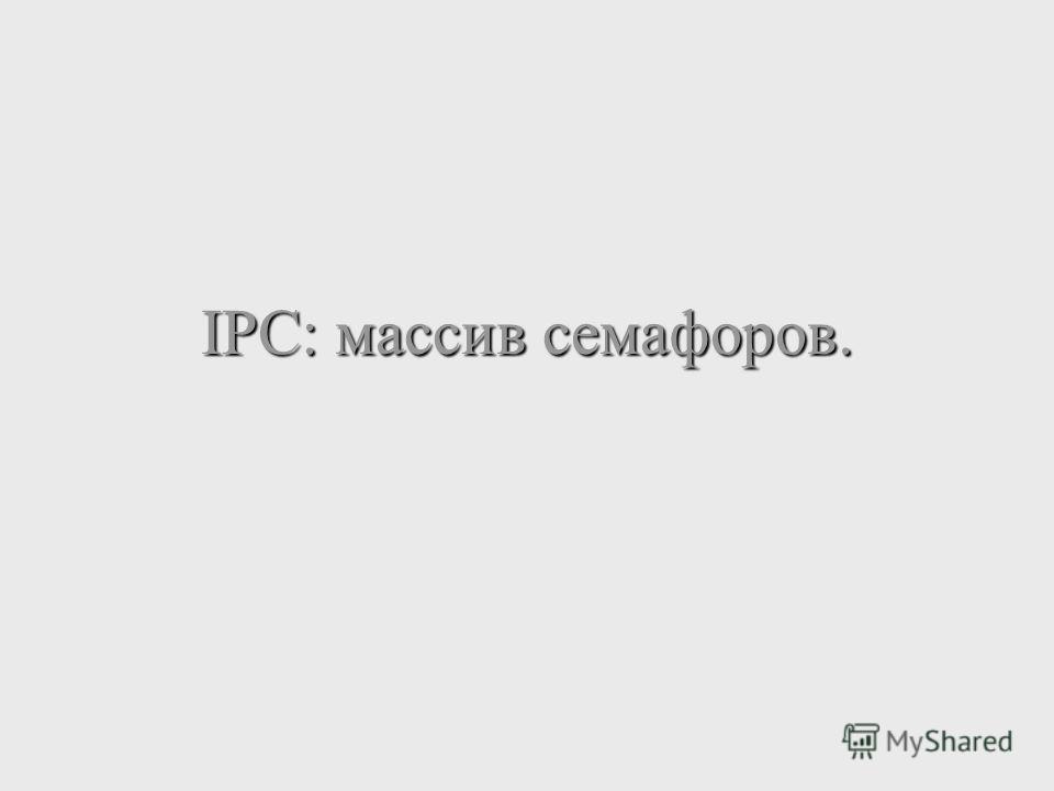 IPC: массив семафоров.