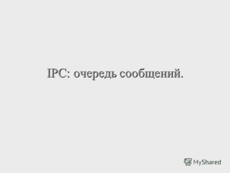 IPC: очередь сообщений.