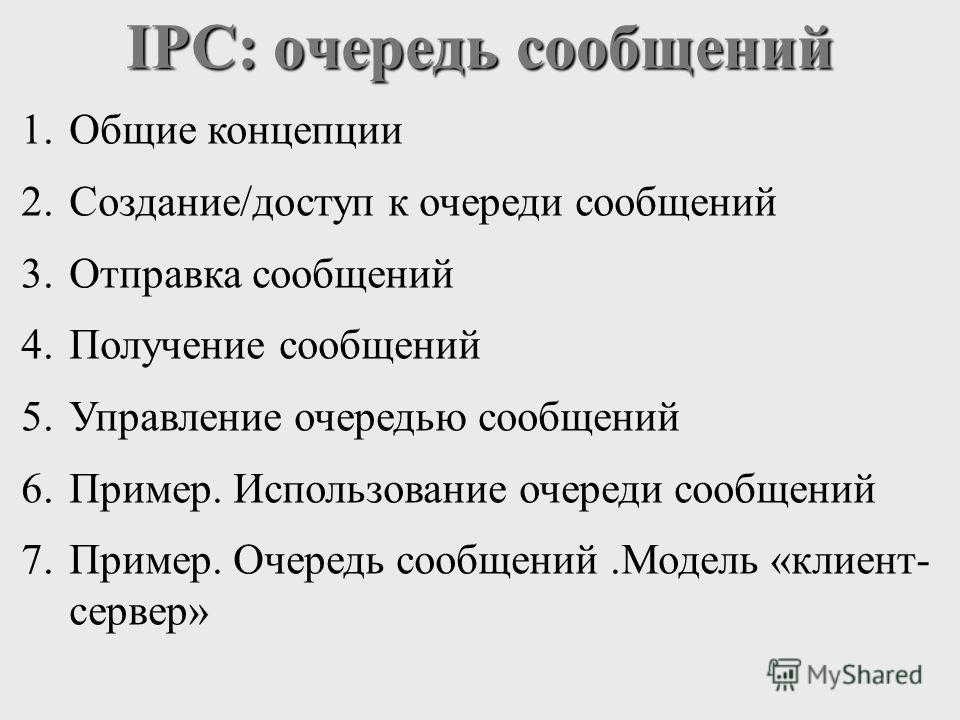 IPC: очередь сообщений 1.Общие концепции 2.Создание/доступ к очереди сообщений 3.Отправка сообщений 4.Получение сообщений 5.Управление очередью сообщений 6.Пример. Использование очереди сообщений 7.Пример. Очередь сообщений.Модель «клиент- сервер»