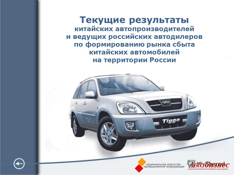 Текущие результаты китайских автопроизводителей и ведущих российских автодилеров по формированию рынка сбыта китайских автомобилей на территории России