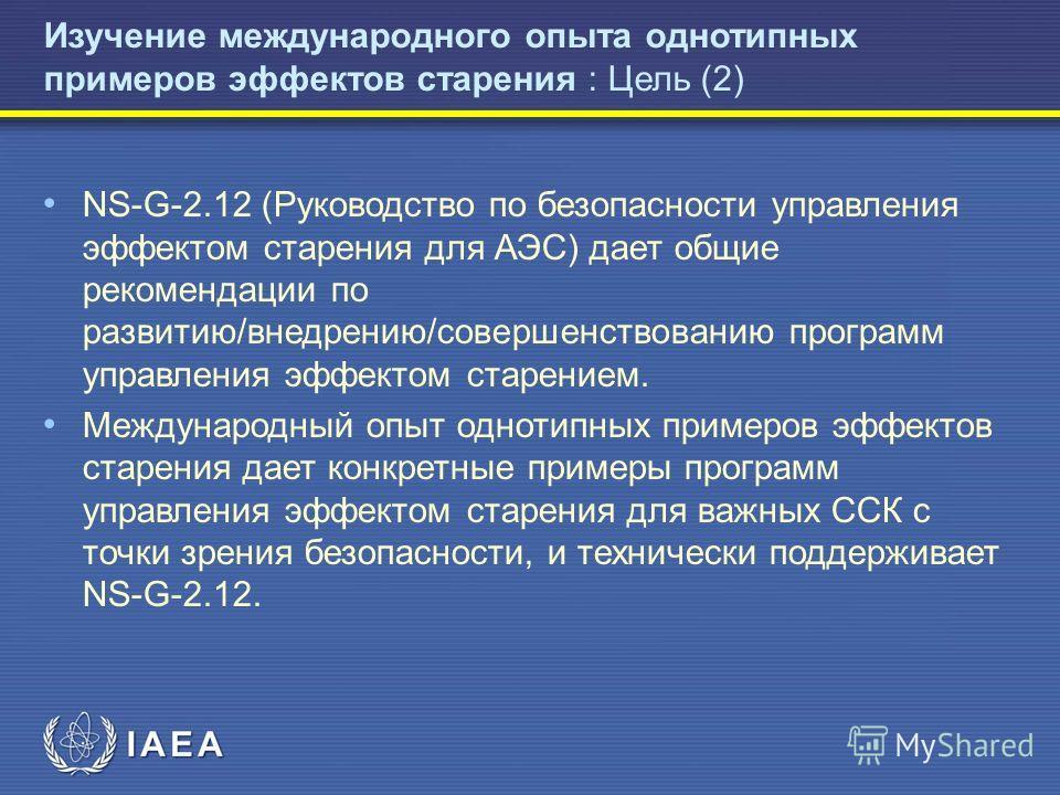 Изучение международного опыта однотипных примеров эффектов старения : Цель (2) NS-G-2.12 (Руководство по безопасности управления эффектом старения для АЭС) дает общие рекомендации по развитию/внедрению/совершенствованию программ управления эффектом с