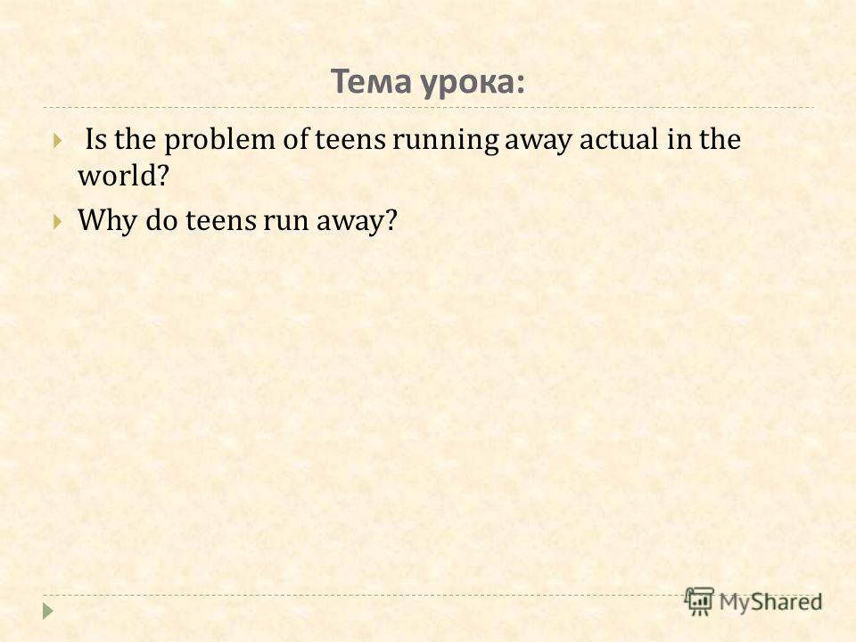 Тема урока: Is the problem of teens running away actual in the world? Why do teens run away?
