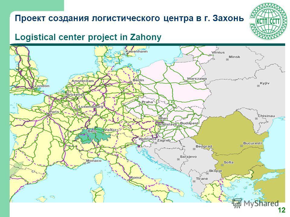 12 Проект создания логистического центра в г. Захонь Logistical center project in Zahony