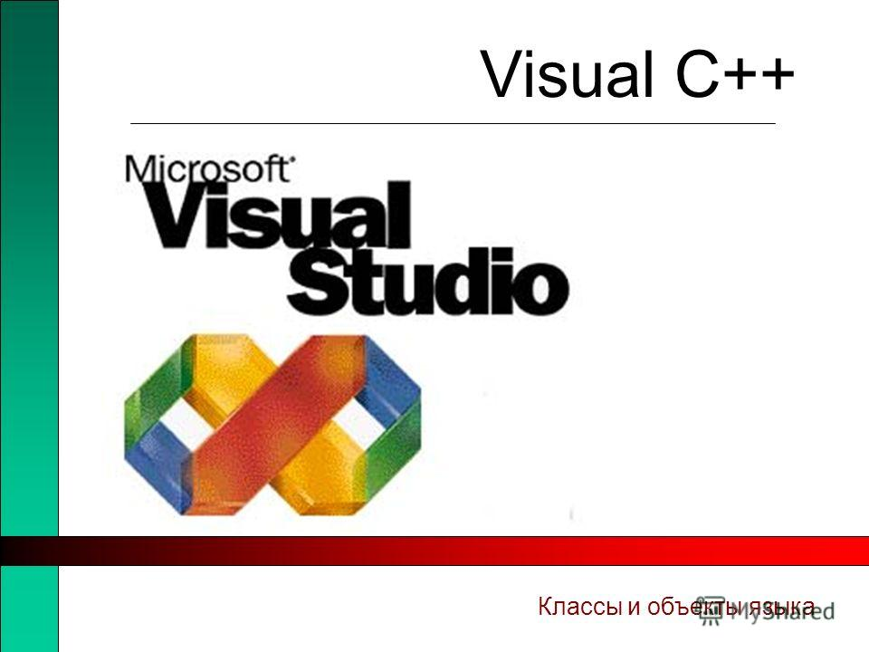 Visual C++ Классы и объекты языка