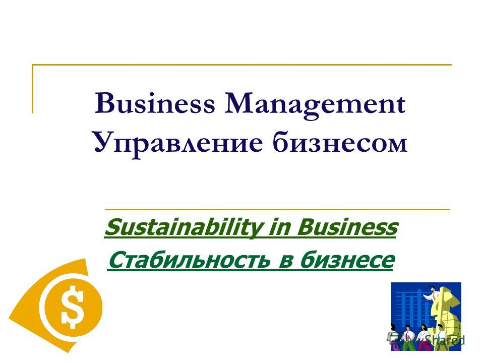 Business Management Управление бизнесом Sustainability in Business Стабильность в бизнесе