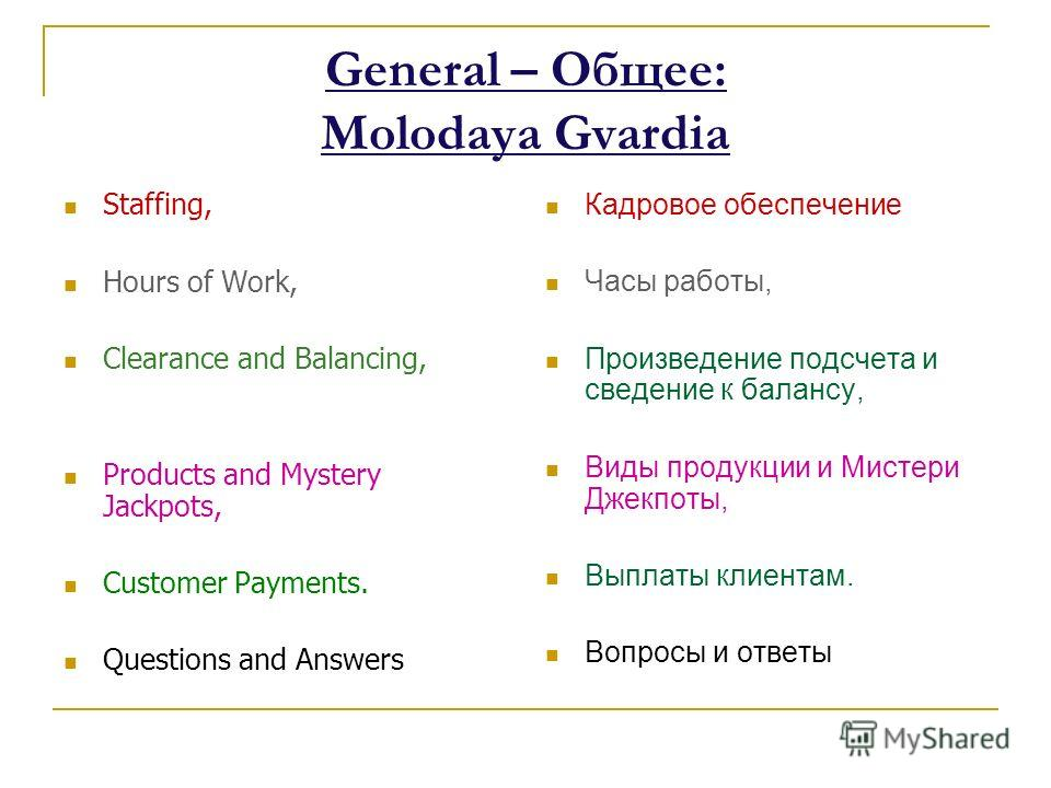 General – Общее: Molodaya Gvardia Staffing, Hours of Work, Clearance and Balancing, Products and Mystery Jackpots, Customer Payments. Questions and Answers Кадровое обеспечение Часы работы, Произведение подсчета и сведение к балансу, Виды продукции и