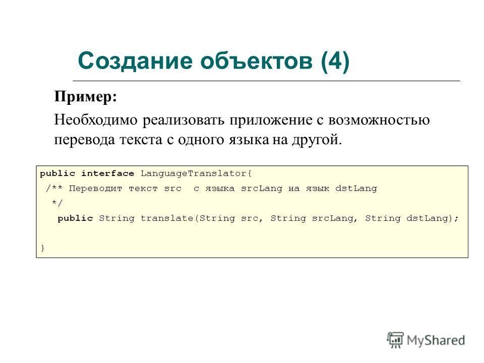Создание объектов (4) Пример: Необходимо реализовать приложение с возможностью перевода текста с одного языка на другой.