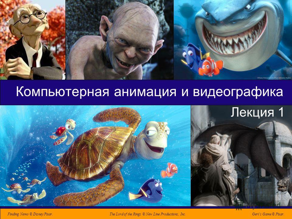 Geris Game © Pixar.The Lord of the Rings © New Line Productions, Inc.Finding Nemo © Disney/Pixar. Компьютерная анимация и видеографика Лекция 1