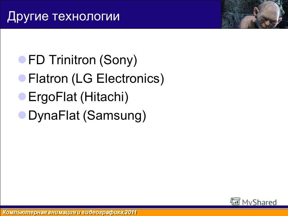 Компьютерная анимация и видеографика,2011 Другие технологии FD Trinitron (Sony) Flatron (LG Electronics) ErgoFlat (Hitachi) DynaFlat (Samsung)