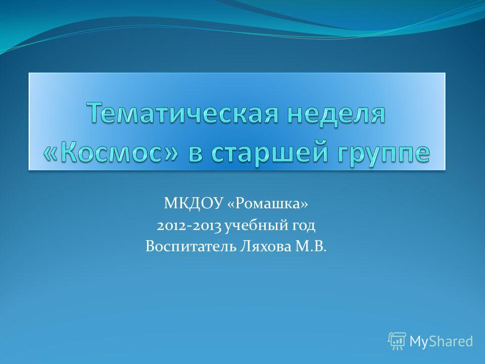 МКДОУ «Ромашка» 2012-2013 учебный год Воспитатель Ляхова М.В.