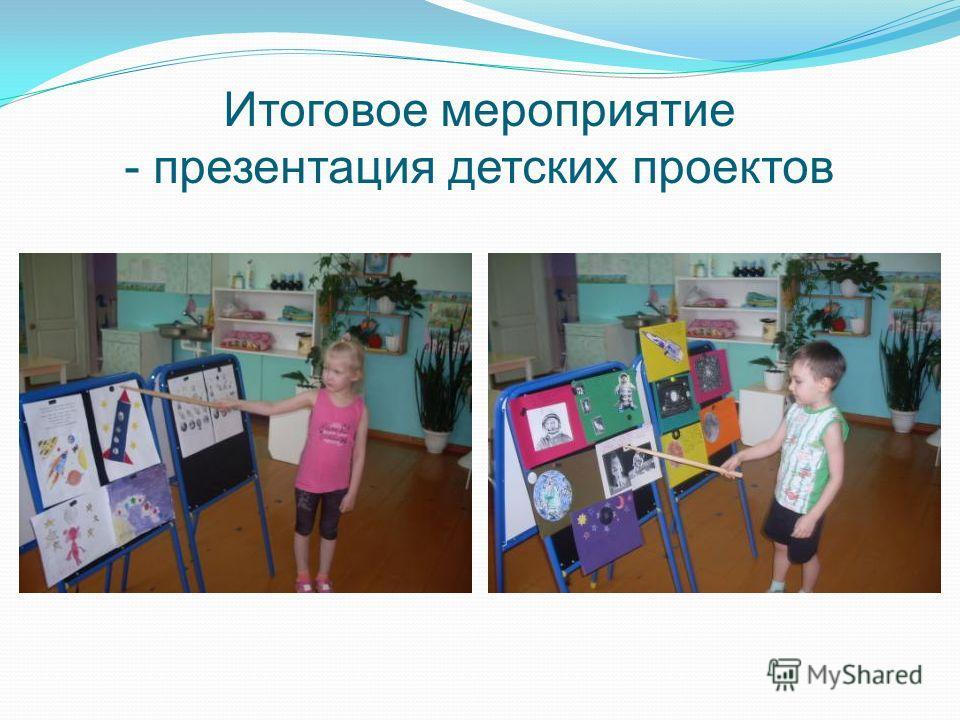 Итоговое мероприятие - презентация детских проектов