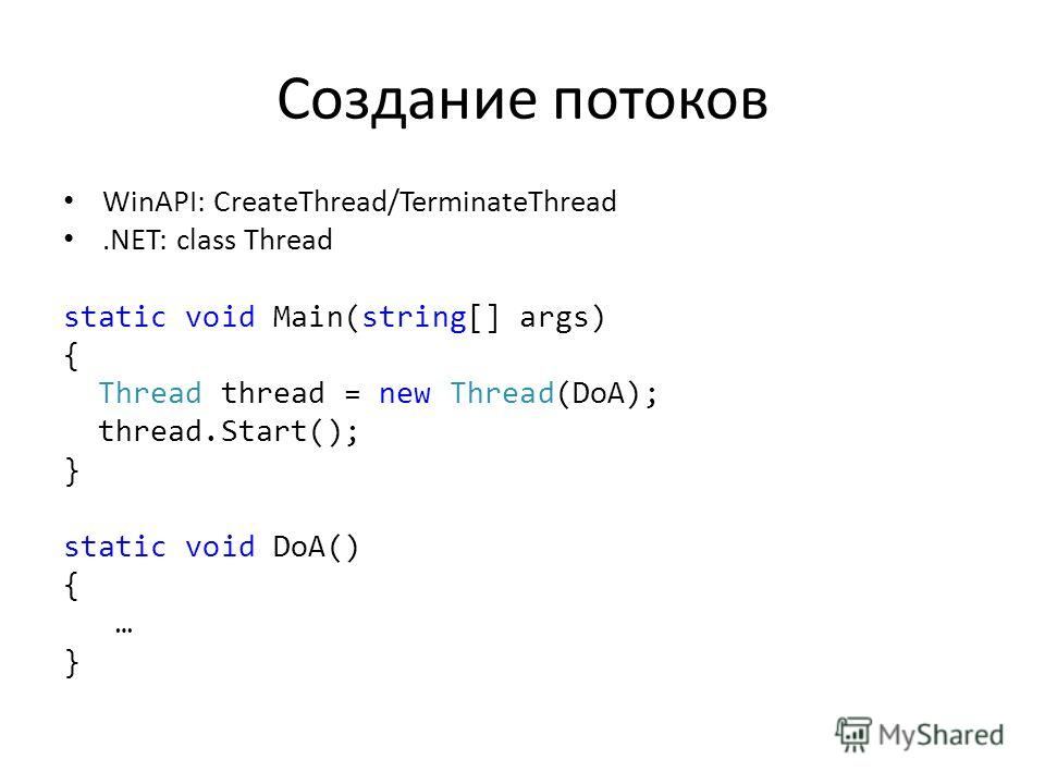Создание потоков WinAPI: CreateThread/TerminateThread.NET: class Thread static void Main(string[] args) { Thread thread = new Thread(DoA); thread.Start(); } static void DoA() { … }