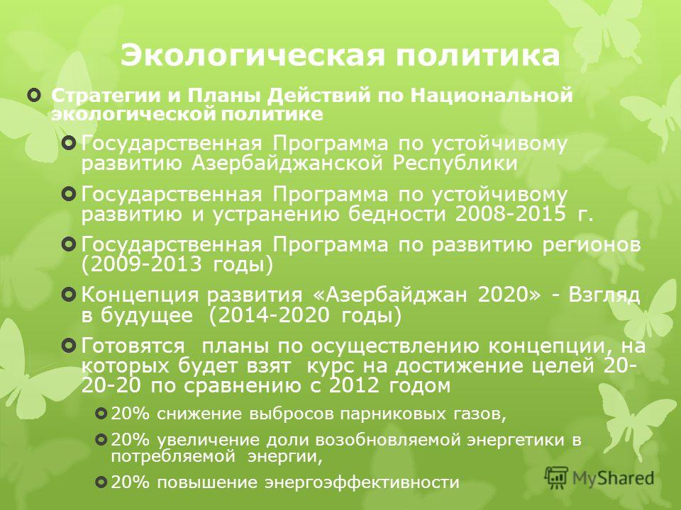 Экологическая политика Стратегии и Планы Действий по Национальной экологической политике Государственная Программа по устойчивому развитию Азербайджанской Республики Государственная Программа по устойчивому развитию и устранению бедности 2008-2015 г.